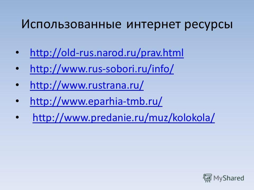 Использованные интернет ресурсы http://old-rus.narod.ru/prav.html http://www.rus-sobori.ru/info/ http://www.rustrana.ru/ http://www.eparhia-tmb.ru/ http://www.predanie.ru/muz/kolokola/