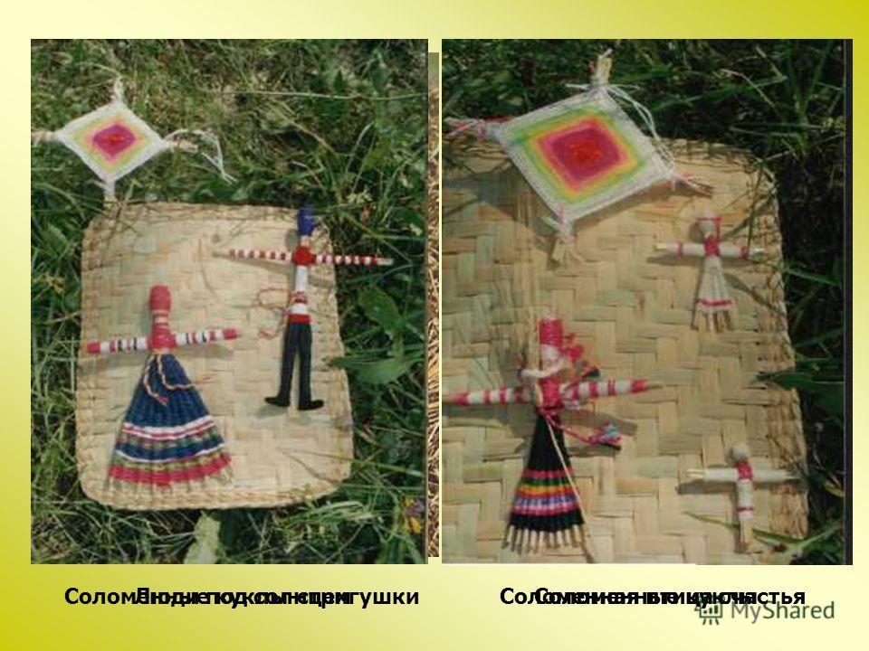 Соломенные куклы-стригушкиСоломенная птица счастья Люди под солнцемСоломенные куклы