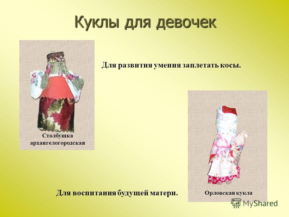 Куклы для девочек Для воспитания будущей матери. Орловская кукла Столбушка архангелогородская Для развития умения заплетать косы.