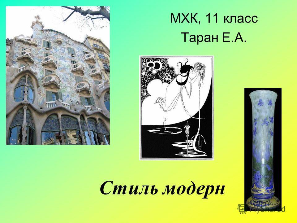 Стиль модерн МХК, 11 класс Таран Е.А.