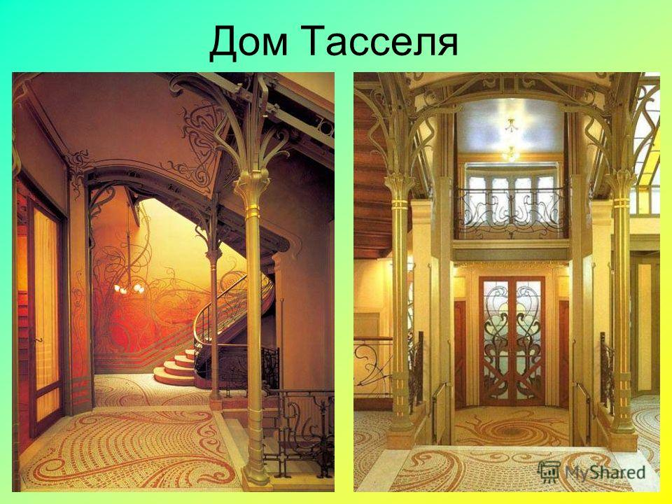 Дом Тасселя
