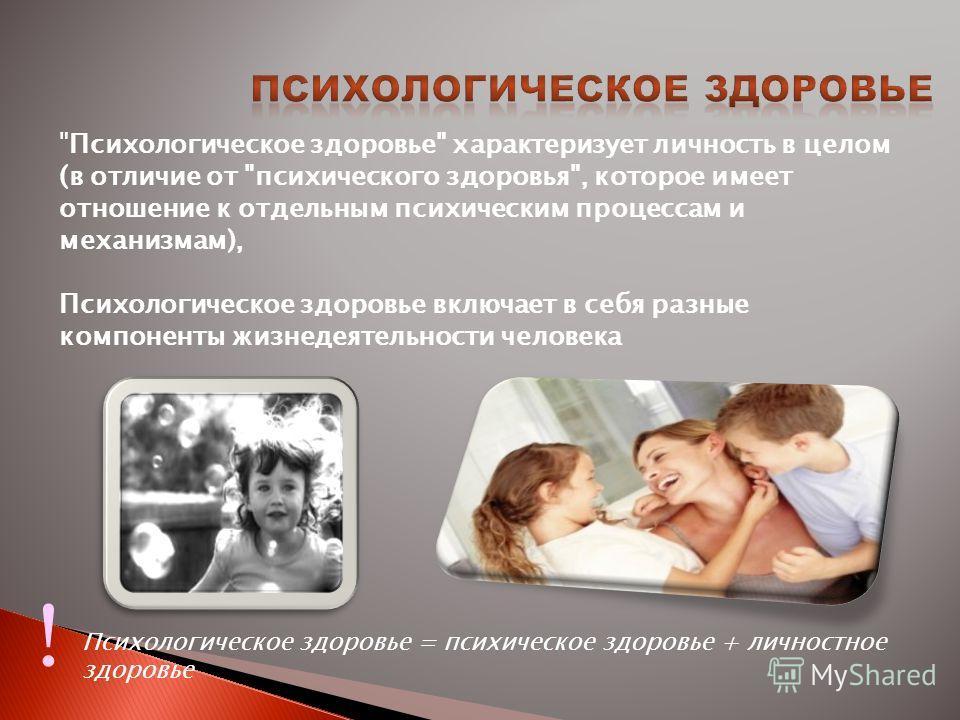 ! Психологическое здоровье = психическое здоровье + личностное здоровье