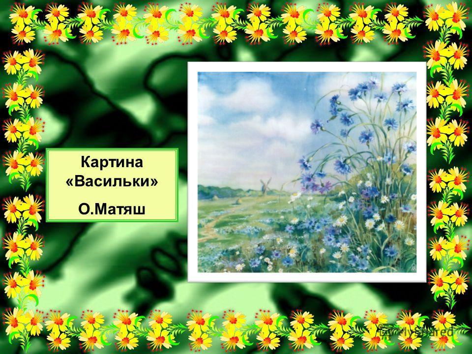 Картина «Васильки» О.Матяш