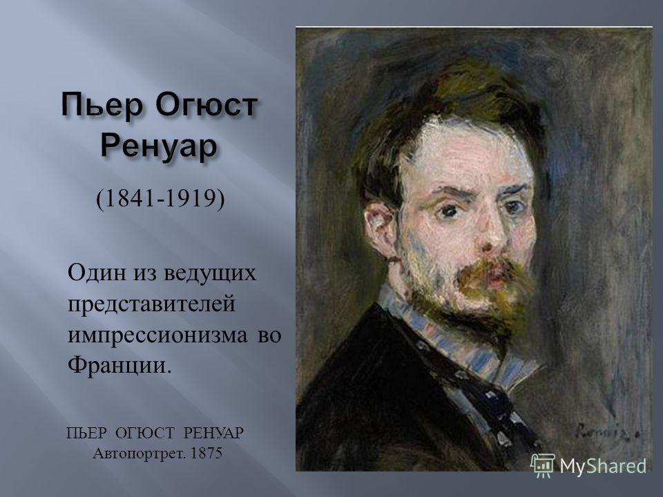 (1841-1919) Один из ведущих представителей импрессионизма во Франции. ПЬЕР ОГЮСТ РЕНУАР Автопортрет. 1875