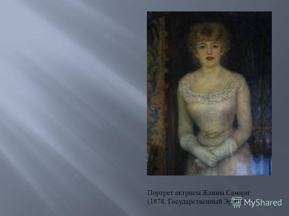 Портрет актрисы Жанны Самари (1878, Государственный Эрмитаж)