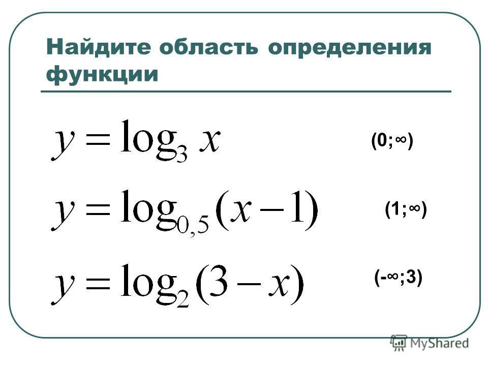 Найдите область определения функции (0;) (1;) (-;3)