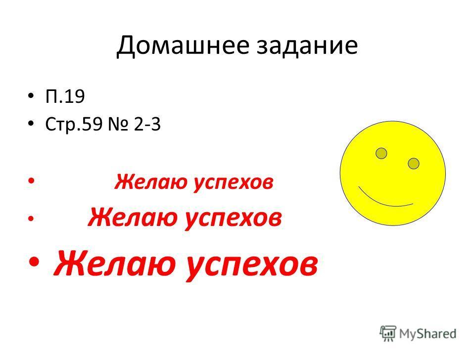Домашнее задание П.19 Стр.59 2-3 Желаю успехов