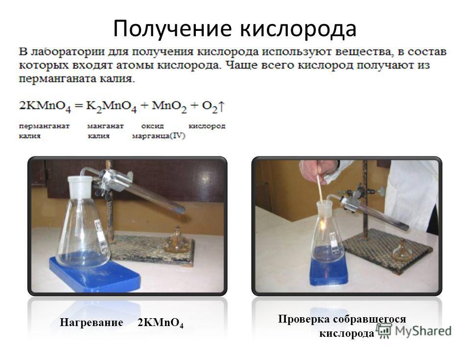 Нагревание 2KMnO 4 Проверка собравшегося кислорода
