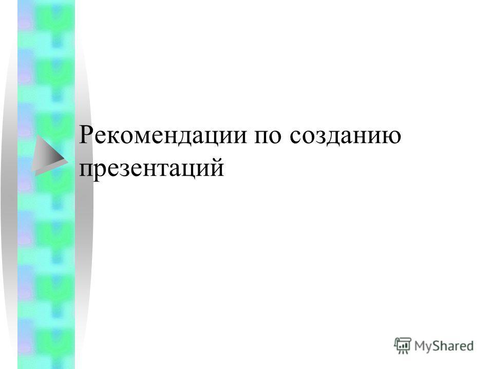 Рекомендации по созданию презентаций