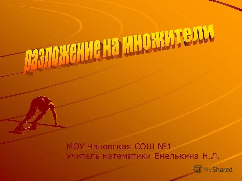 МОУ Чановская СОШ 1 Учитель математики Емелькина Н.Л.