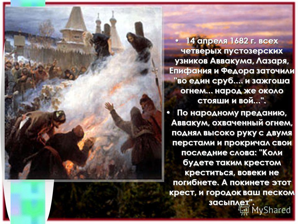 14 апреля 1682 г. всех четверых пустозерских узников Аввакума, Лазаря, Епифания и Федора заточили