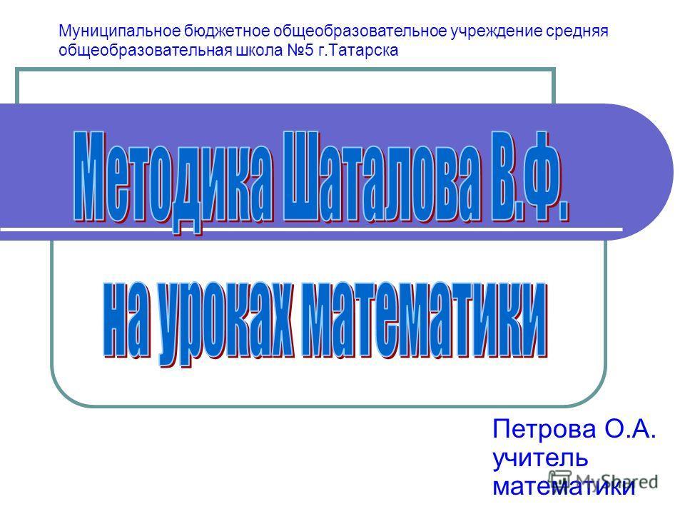 Муниципальное бюджетное общеобразовательное учреждение средняя общеобразовательная школа 5 г.Татарска Петрова О.А. учитель математики