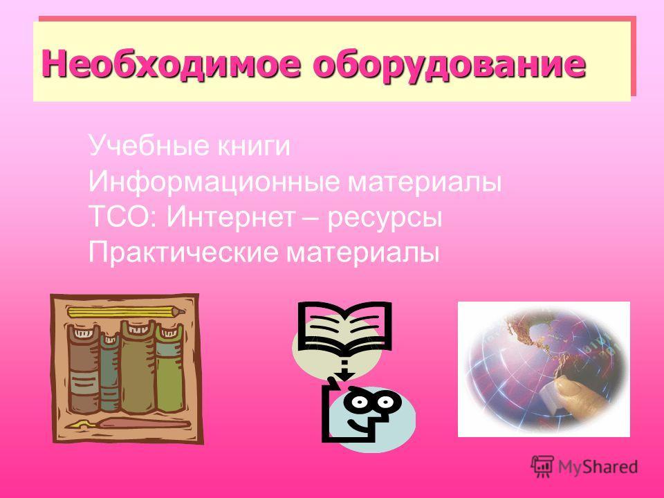 Необходимое оборудование библбибл Учебные книги Информационные материалы ТСО: Интернет – ресурсы Практические материалы