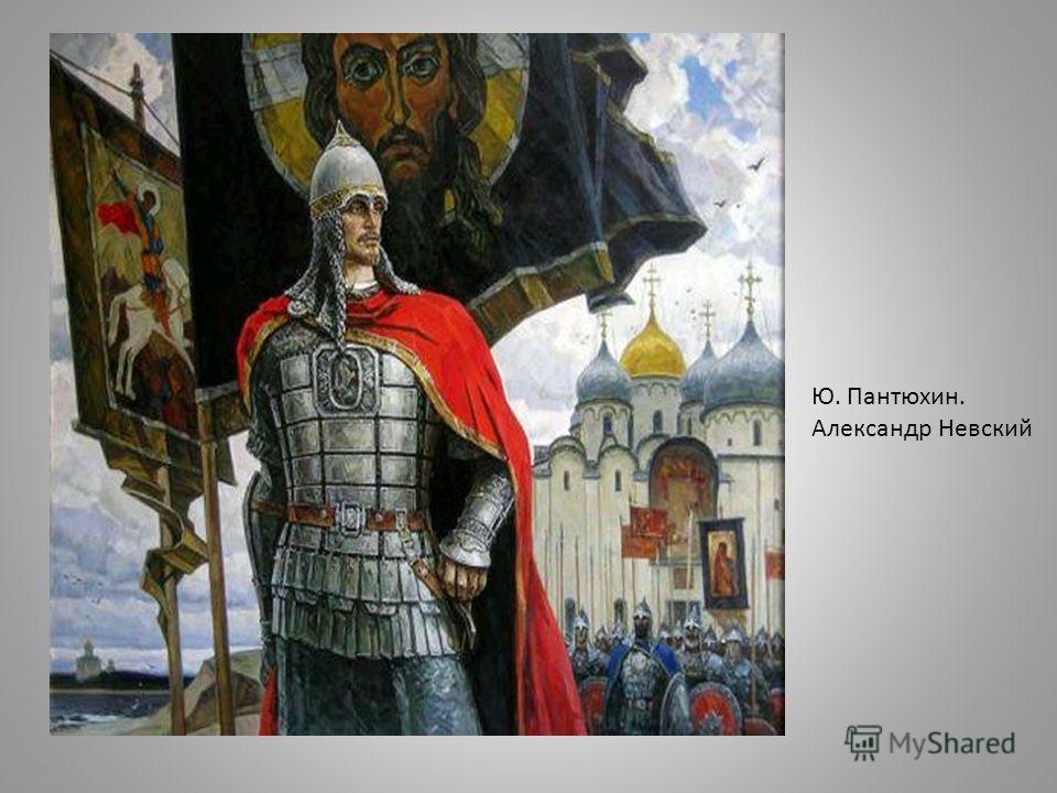 Ю. Пантюхин. Александр Невский