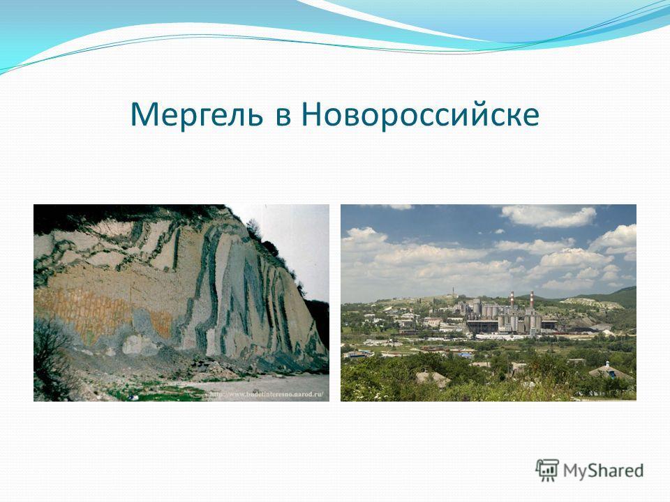 Мергель в Новороссийске