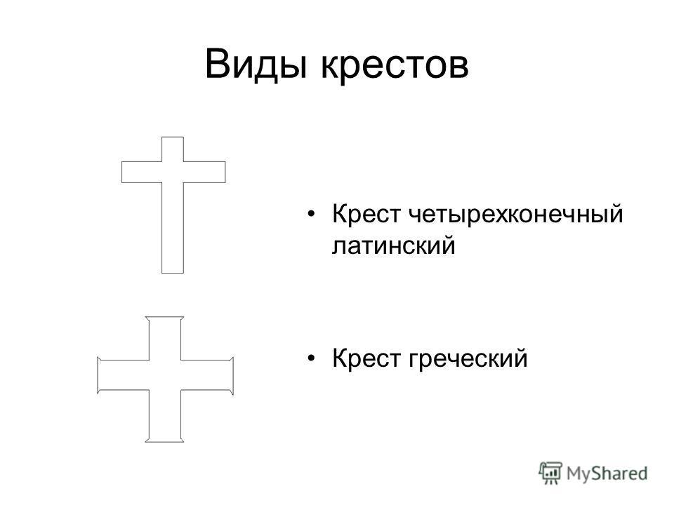Виды крестов Крест четырехконечный латинский Крест греческий
