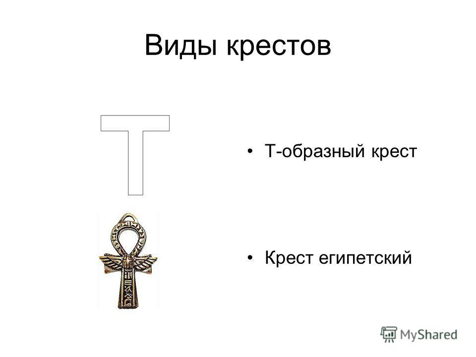 Виды крестов Т-образный крест Крест египетский