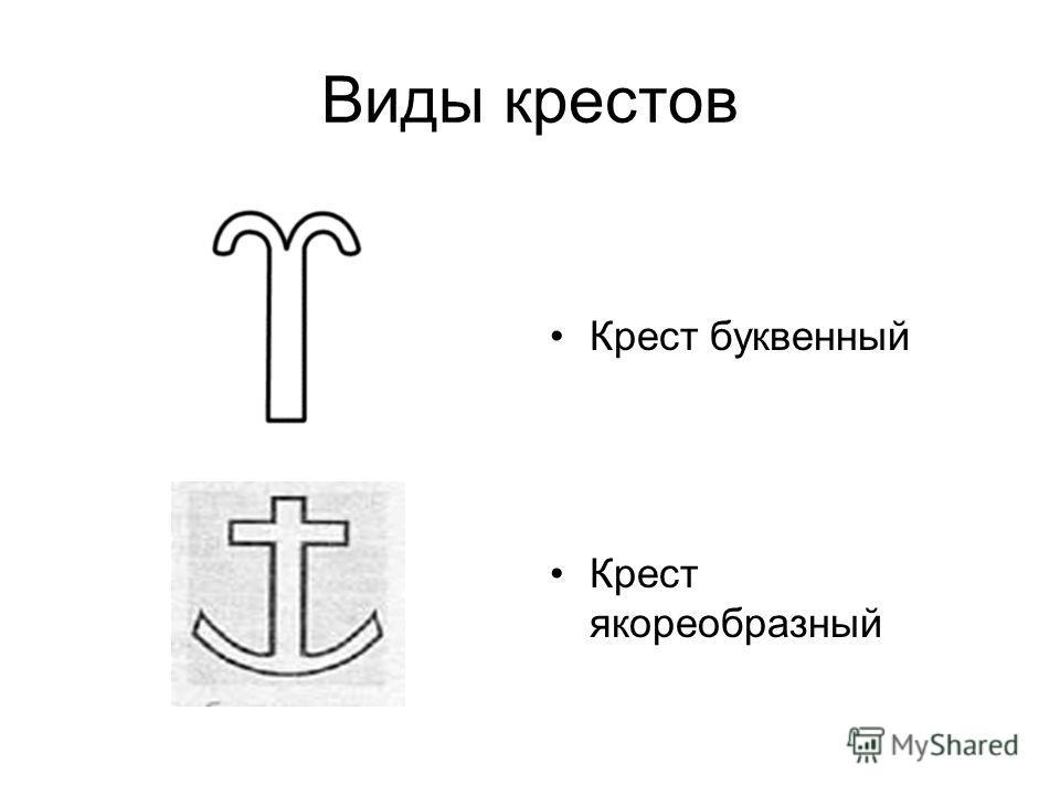 Виды крестов Крест буквенный Крест якореобразный