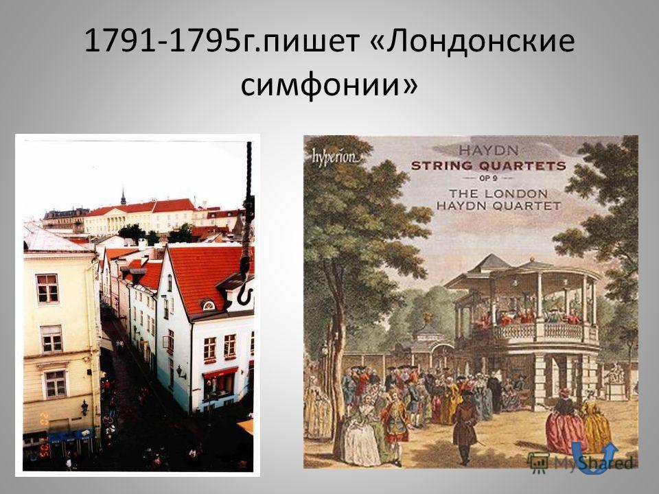 1791-1795г.пишет «Лондонские симфонии»