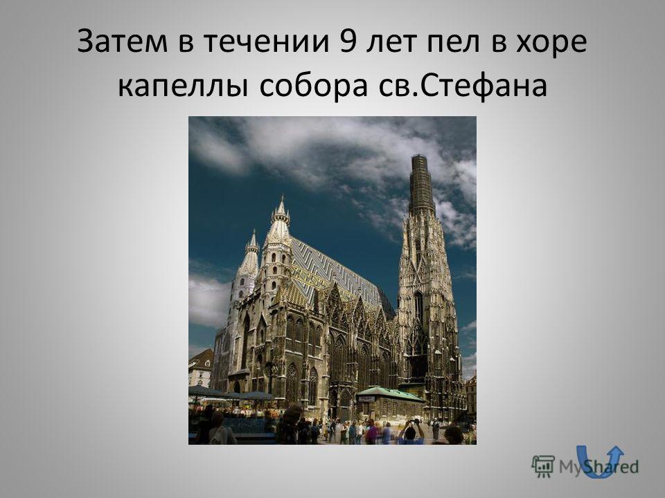 Затем в течении 9 лет пел в хоре капеллы собора св.Стефана