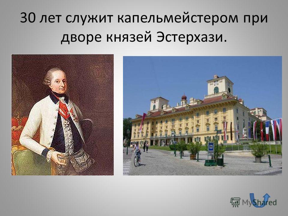 30 лет служит капельмейстером при дворе князей Эстерхази.