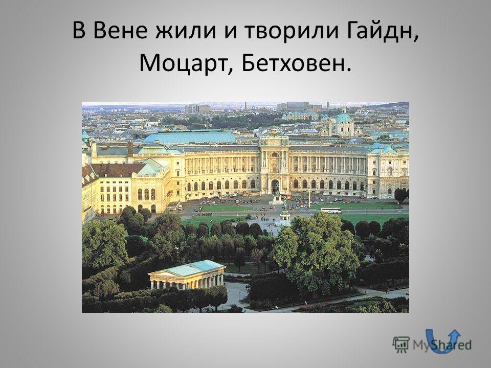 В Вене жили и творили Гайдн, Моцарт, Бетховен.