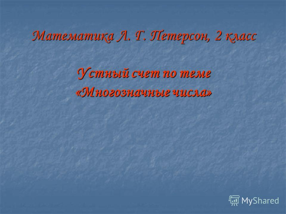 Математика Л. Г. Петерсон, 2 класс Устный счет по теме «Многозначные числа»