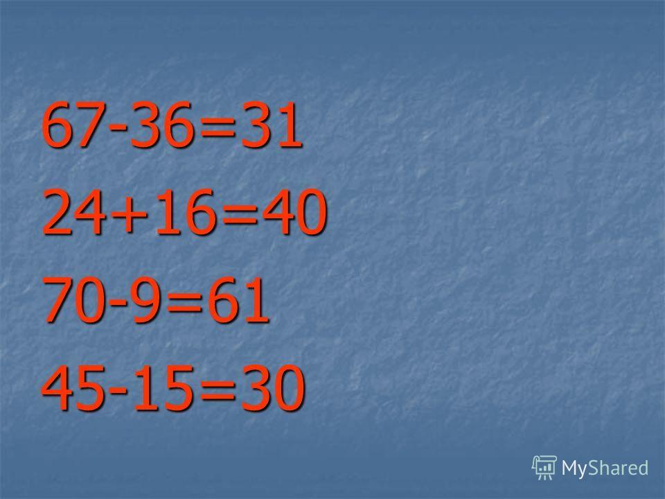67-36=3124+16=4070-9=6145-15=30