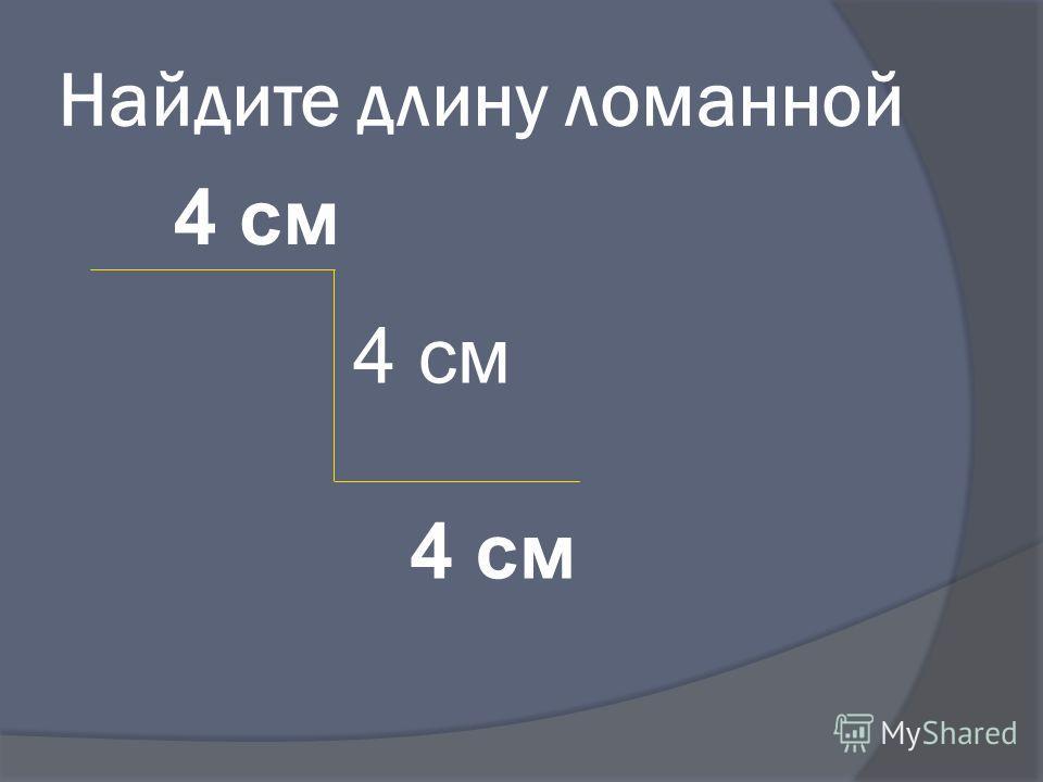 Найдите длину ломанной 4 см