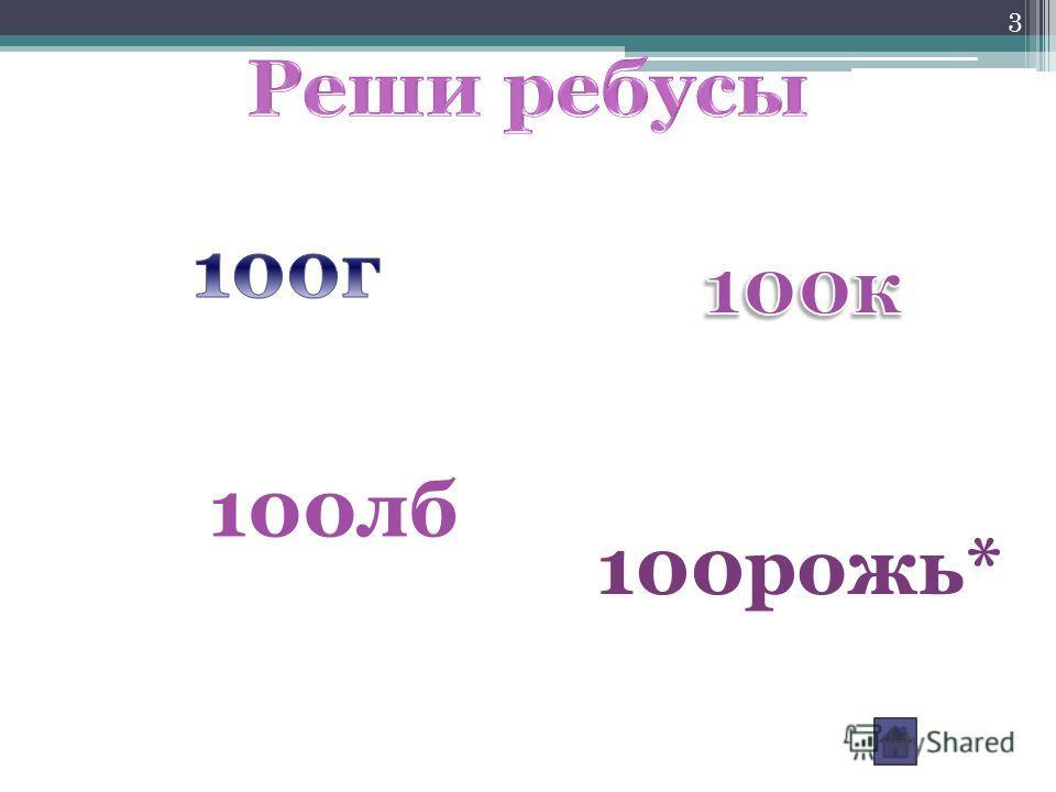 100лб 100рожь* 3