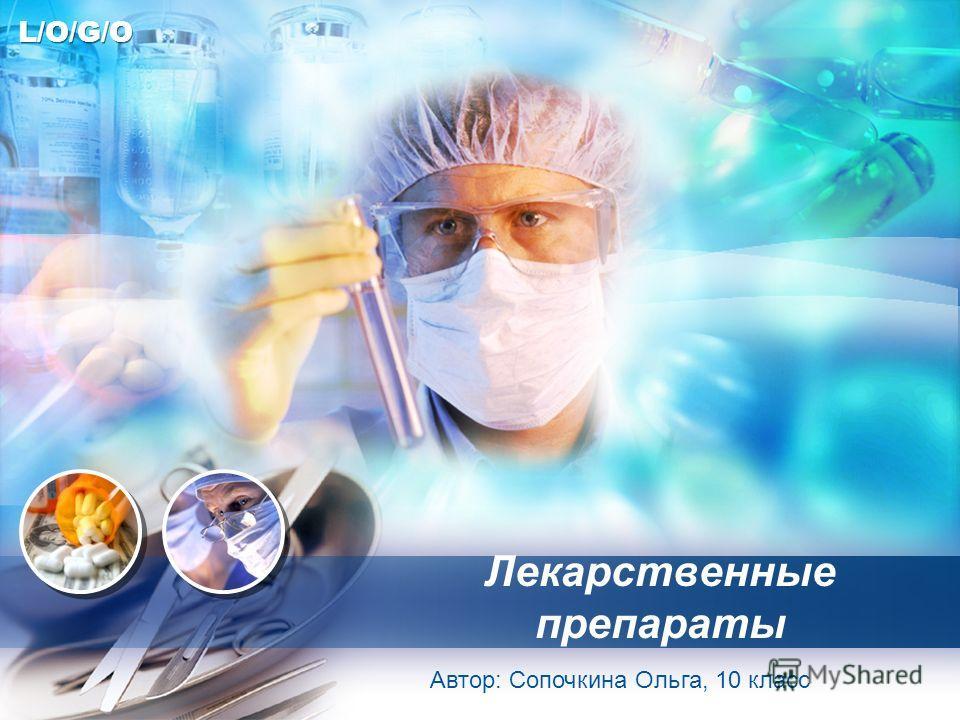 L/O/G/O Лекарственные препараты Автор: Сопочкина Ольга, 10 класс