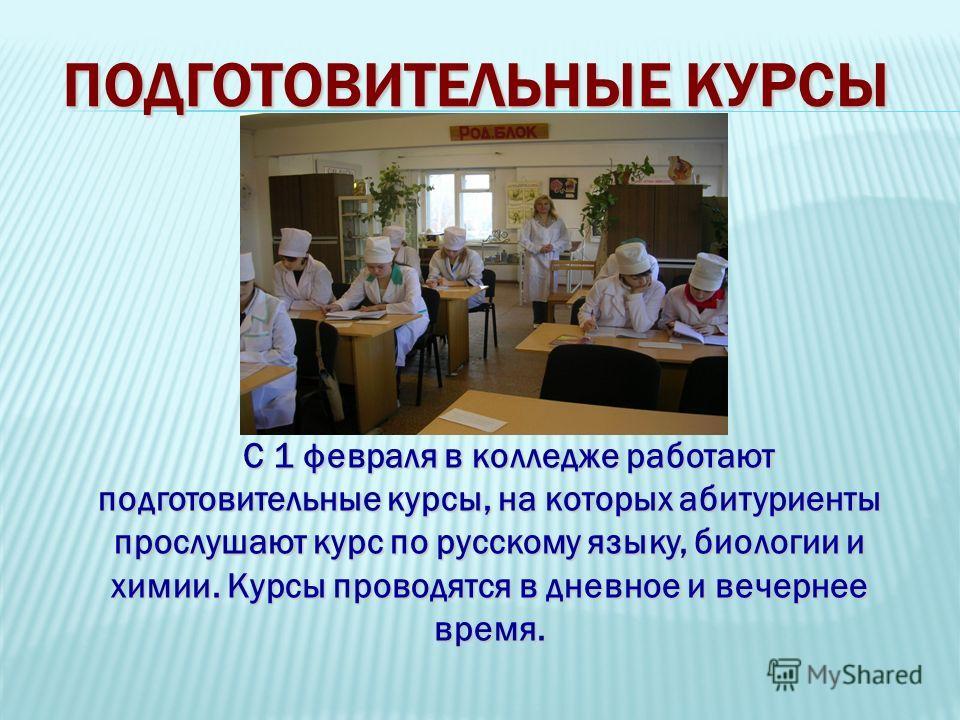 ПОДГОТОВИТЕЛЬНЫЕ КУРСЫ С 1 февраля в колледже работают подготовительные курсы, на которых абитуриенты прослушают курс по русскому языку, биологии и химии. Курсы проводятся в дневное и вечернее время.