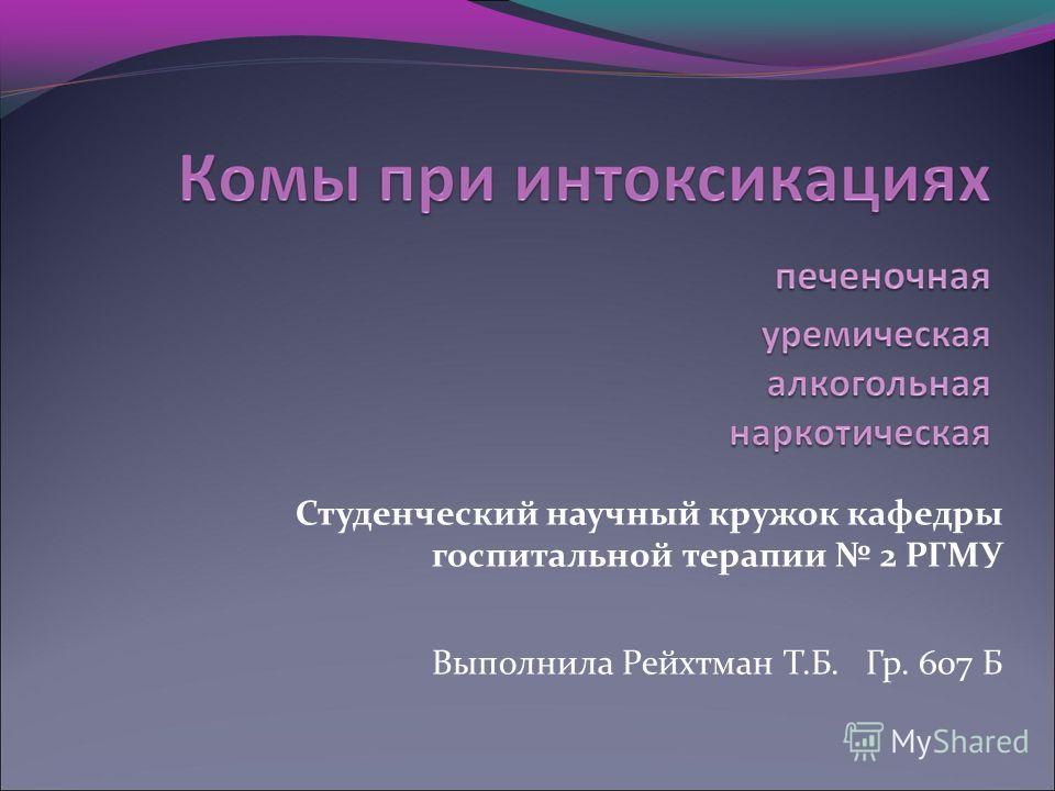 Студенческий научный кружок кафедры госпитальной терапии 2 РГМУ Выполнила Рейхтман Т.Б. Гр. 607 Б