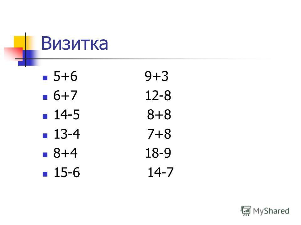 Визитка 5+6 9+3 6+7 12-8 14-5 8+8 13-4 7+8 8+4 18-9 15-6 14-7