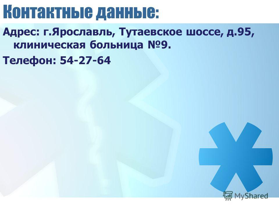 Контактные данные: Адрес: г.Ярославль, Тутаевское шоссе, д.95, клиническая больница 9. Телефон: 54-27-64
