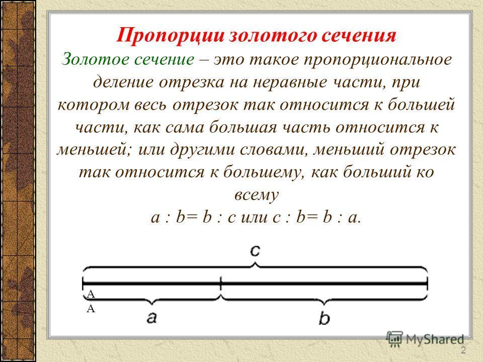 1 «Золотое» сечение в архитектуре русских храмов.