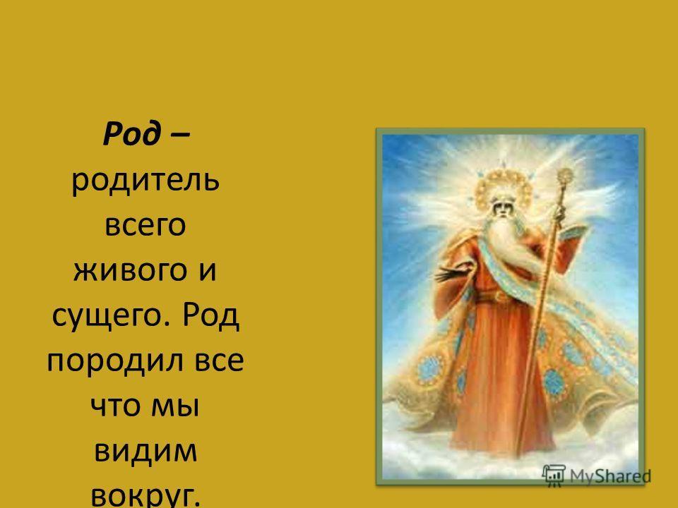 Сварог Сварог- Бог огня, кузнечного дела. Небесный кузнец и великий воин. Сварог был хозяином и хранителем священного огня и его творцом. Именно Сварог подарил Людям клещи и научил выплавлять медь и железо.