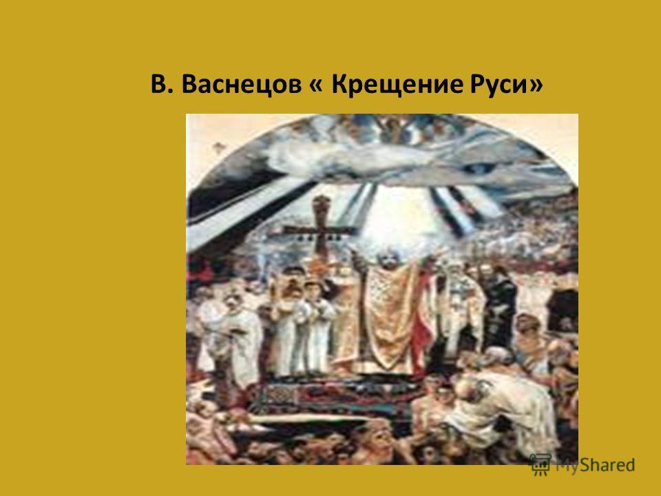 Великий князь Олег В 882 году объединил под своей властью большинство восточно- славянских племён.