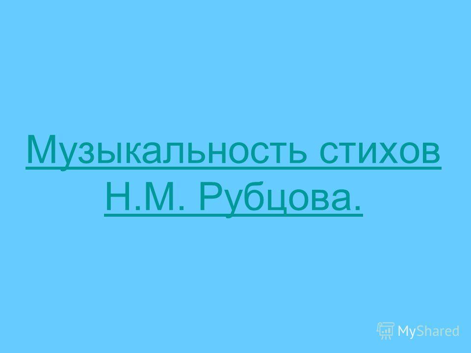 Музыкальность стихов Н.М. Рубцова.