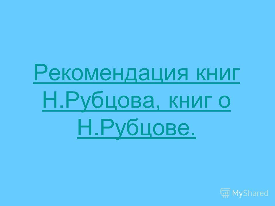 Рекомендация книг Н.Рубцова, книг о Н.Рубцове.