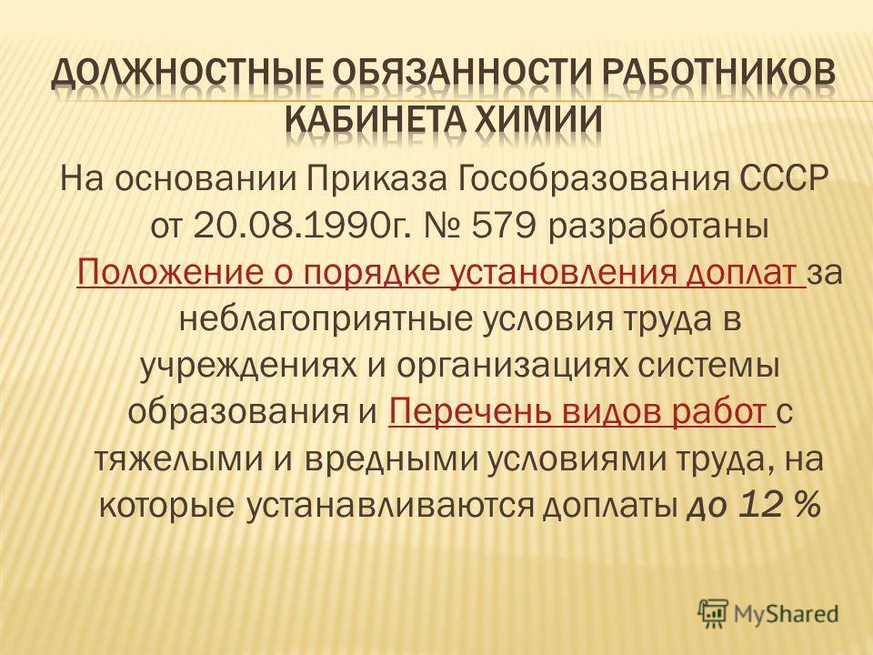 На основании Приказа Гособразования СССР от 20.08.1990г. 579 разработаны Положение о порядке установления доплат за неблагоприятные условия труда в учреждениях и организациях системы образования и Перечень видов работ с тяжелыми и вредными условиями