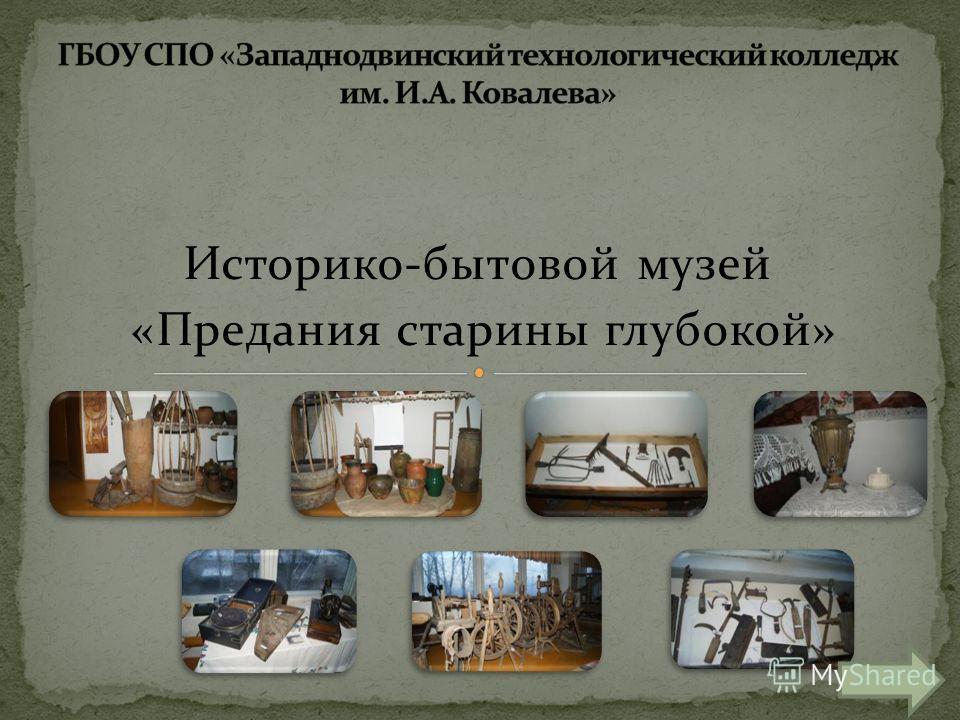 Историко-бытовой музей «Предания старины глубокой»