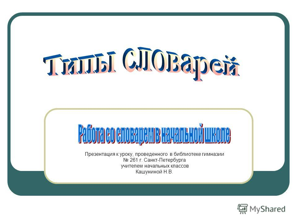 Презентация к уроку, проведенного в библиотеке гимназии 261 г. Санкт-Петербурга учителем начальных классов Кашуниной Н.В.