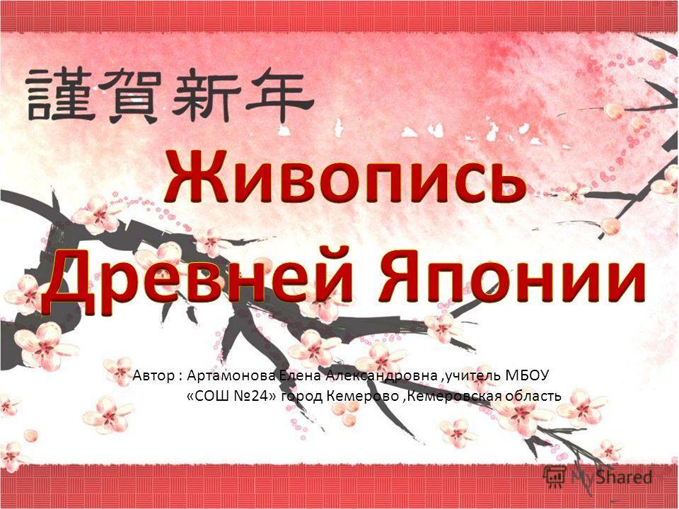 Автор : Артамонова Елена Александровна,учитель МБОУ «СОШ 24» город Кемерово,Кемеровская область