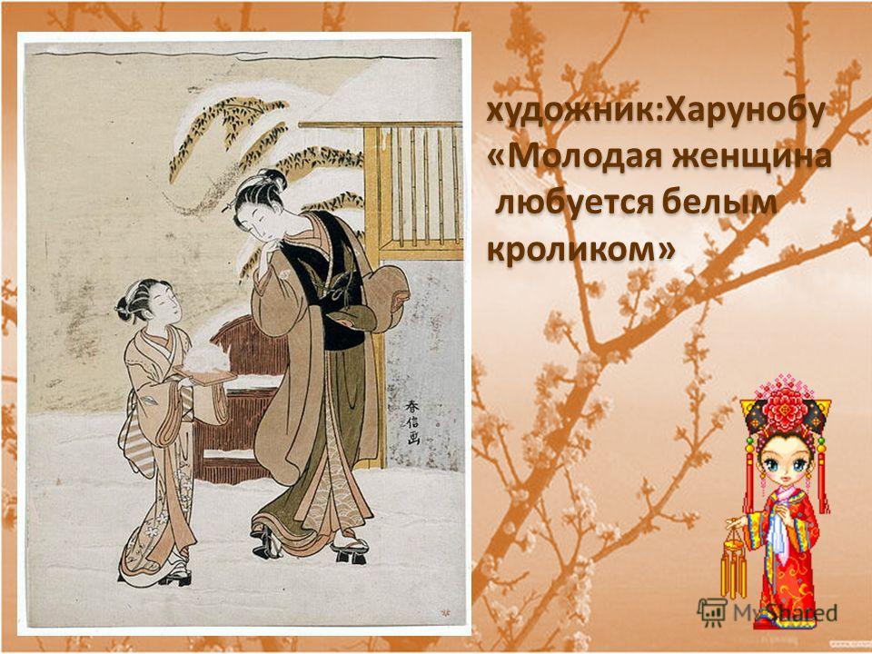 художник:Харунобу «Молодая женщина любуется белым кроликом» любуется белым кроликом»