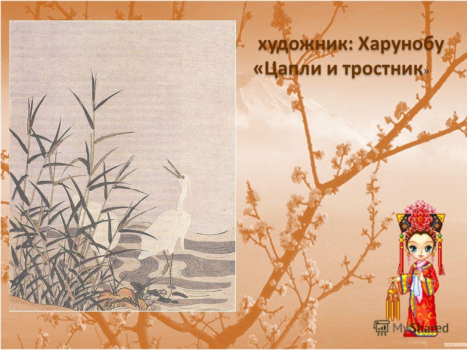 художник: Харунобу художник: Харунобу «Цапли и тростник «Цапли и тростник »