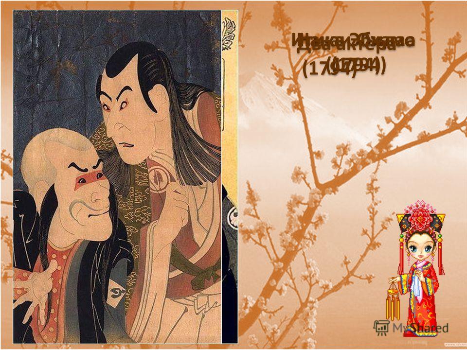 Итика Эбидзо (1794) Накаи Охама (1794) (1794) Два актёра (1794) (1794)