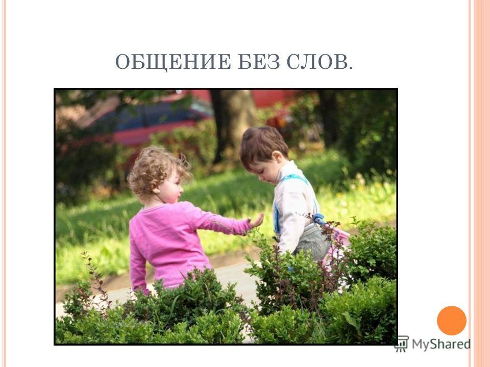 ОБЩЕНИЕ БЕЗ СЛОВ.