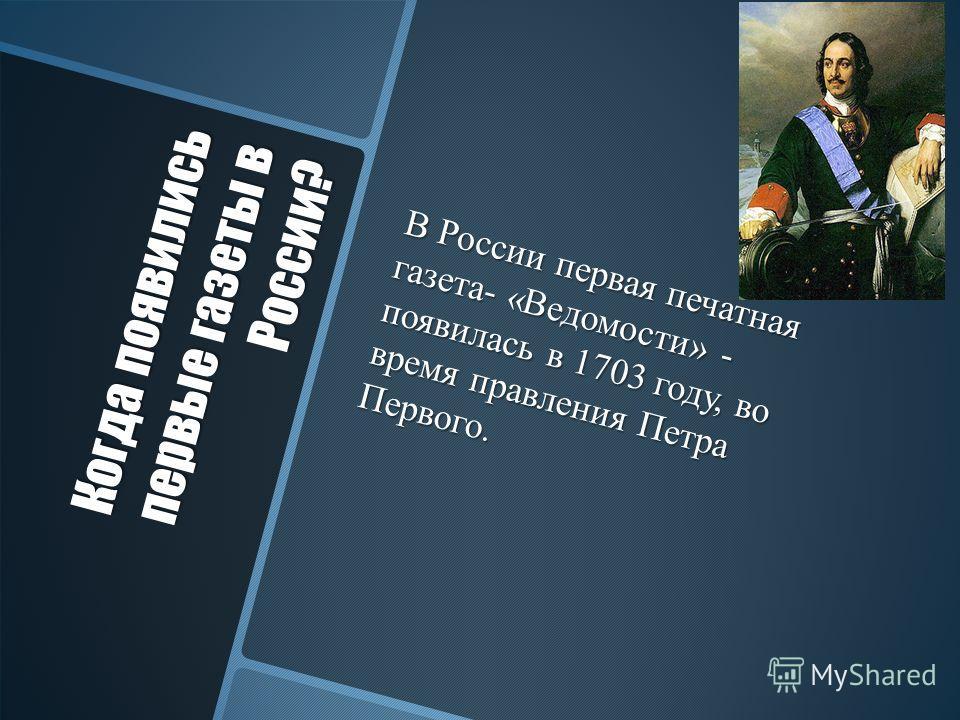 Откуда пришло слово газета? В Венеции в 16 веке за сводку новостей платили мелкую монету – «gazzetta» - именно от туда и пришло это название.