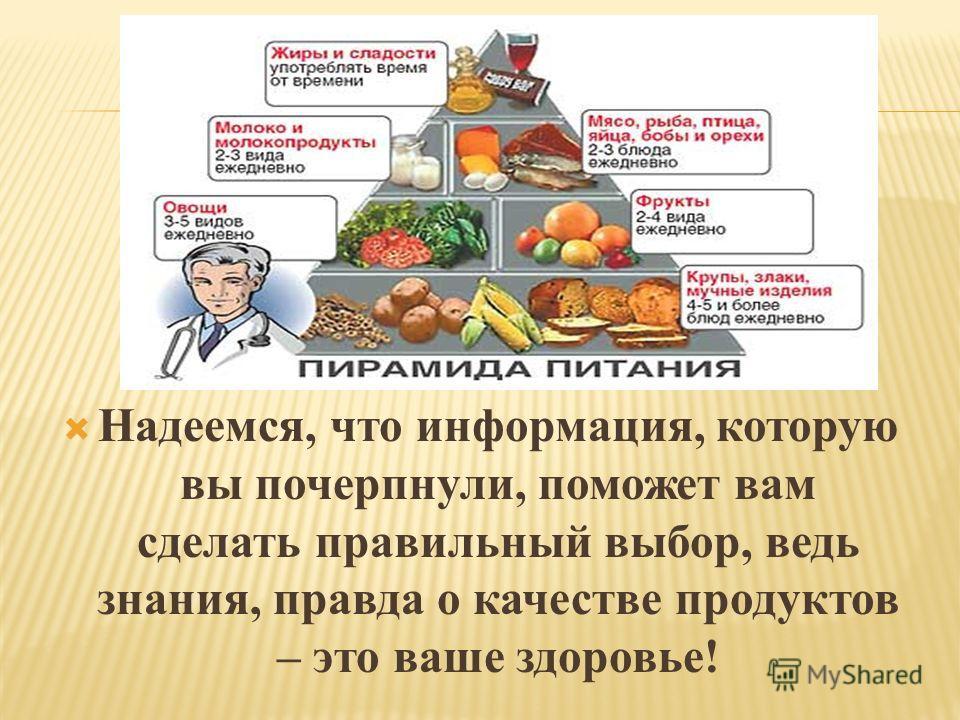 Надеемся, что информация, которую вы почерпнули, поможет вам сделать правильный выбор, ведь знания, правда о качестве продуктов – это ваше здоровье!